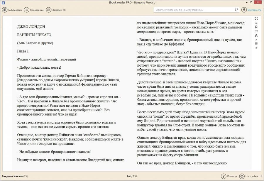 Icecream Ebook Reader Pro 5.07 (2017) PC | + Portable