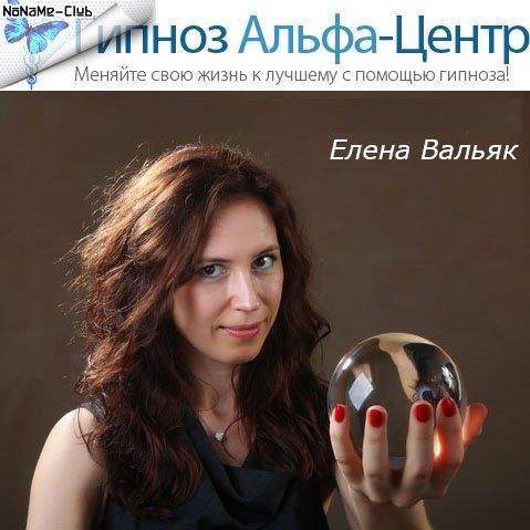 Елена Вальяк | Аудио гипноз. Полный комплект курсов (2014-2016) [MP3, PDF]