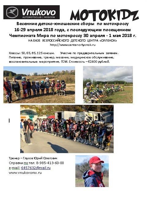 сборы 2018-2.jpg