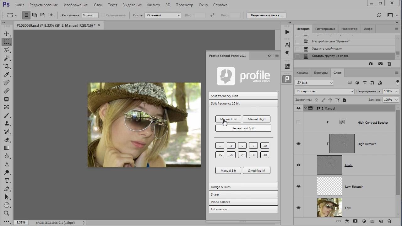 Секреты ретуши методом частотного разложения изображения в Photoshop (2017) Видеокурс