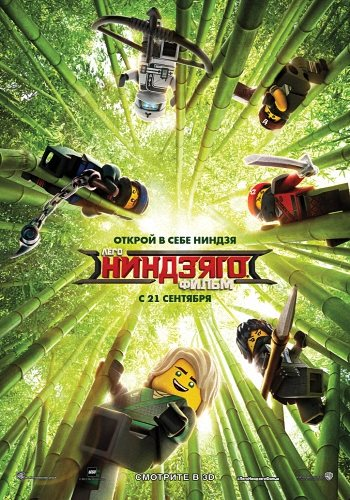 ЛЕГО Ниндзяго Фильм / The LEGO Ninjago Movie (2017) BDRip