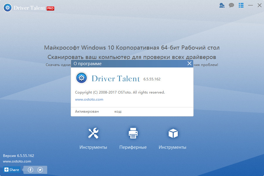 Driver Talent Pro 6.5.56.164 (2017) PC | RePack by вовава