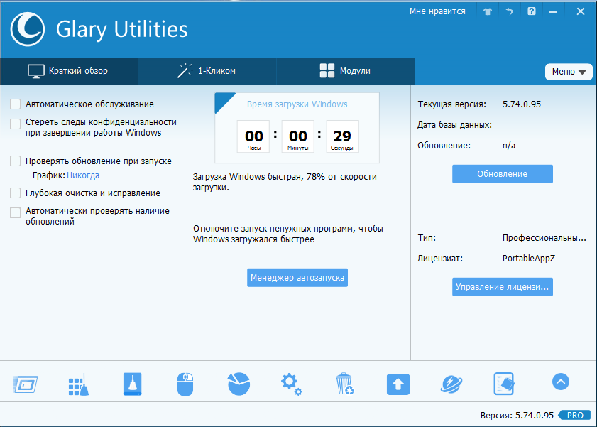Glary Utilities Pro 5.86.0.107 (2017) РС | RePack & Portable by TryRooM