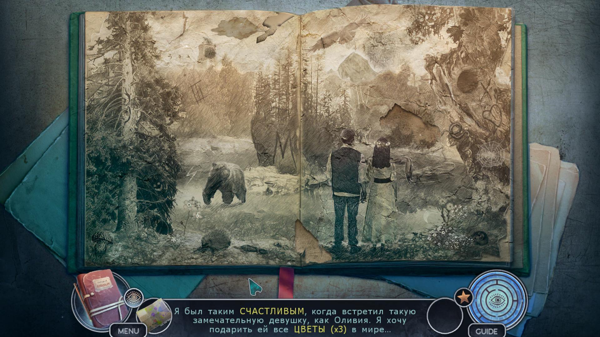 Страх на продажу 11: Падение Белого Ангела / Fear For Sale: The Curse of Whitefall CE (2017) PC