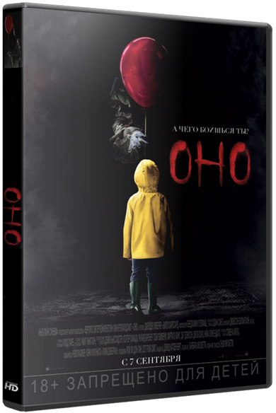 Оно / It (2017) HDTVRip 720p | L