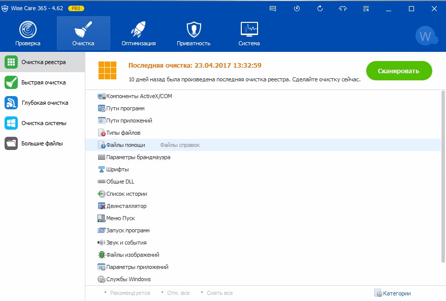 Wise Care 365 Pro 4.7.4.457 Final (2017) PC | + Portable