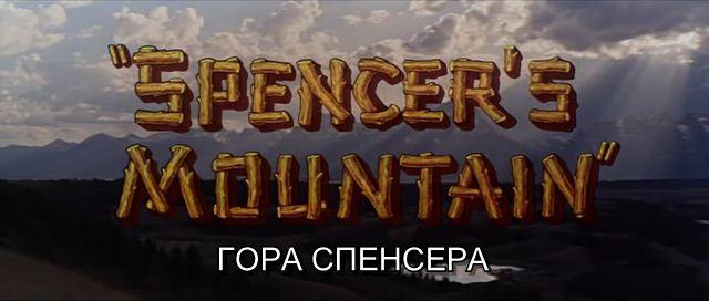 Spencer's Mountain.1963.avi_000017104.jpg