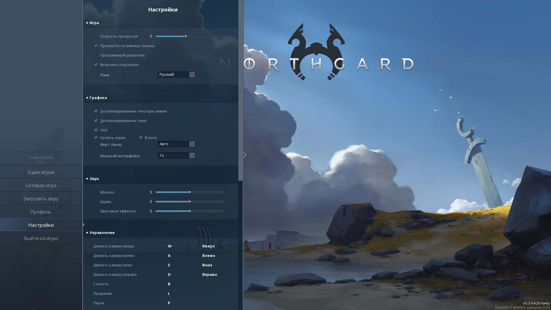 Northgard [v 0.3.6420 | Early Access] (2017) PC | Repack от qoob