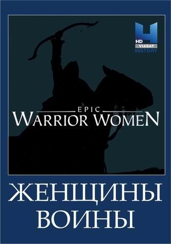 Женщины-воины (Воительницы) / Warrior Women (2017) HDTV [H.264/1080p-LQ] (3 серии из 3)