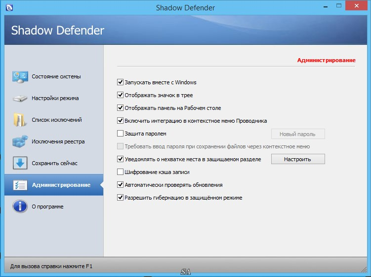 Shadow Defender 1.4.0.672 Final (2017) PC | + RePack by KpoJIuK