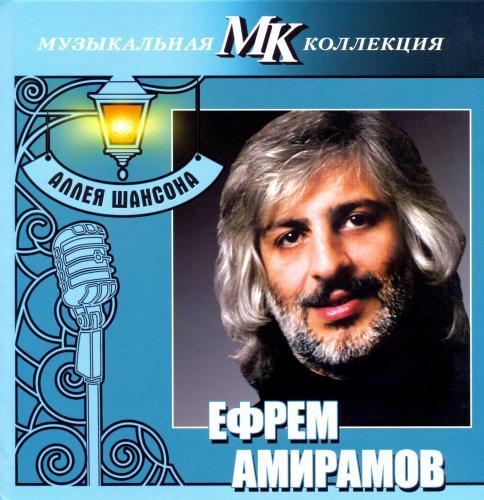 Ефрем Амирамов - Аллея шансона (2011) [FLAC Lossless image + .cue]<Шансон>