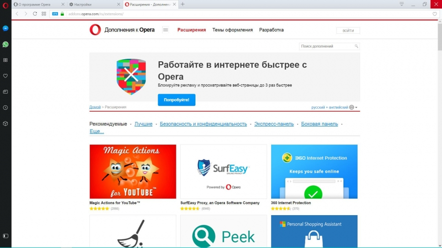 Opera 49.0.2725.39 Stable (2017) РС