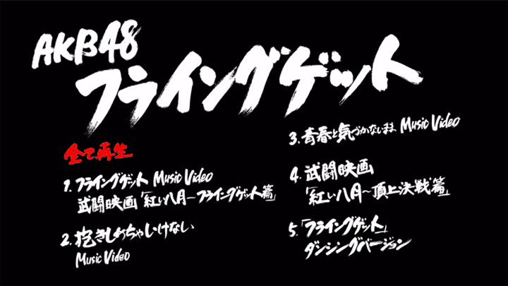 20171119.1750.2 AKB48 - Flying Get (Type A) (DVD) (JPOP.ru) menu.png