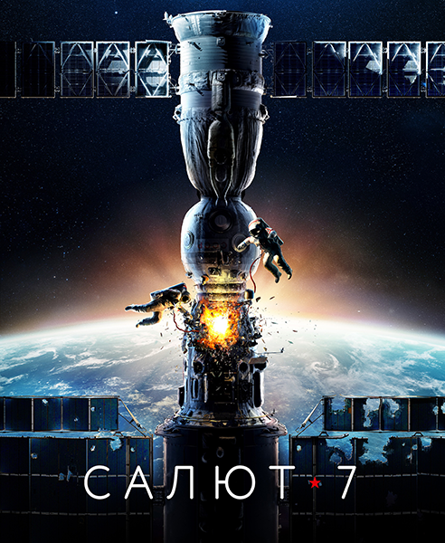 Салют-7 (2017) WEB-DL 1080p | iTunes
