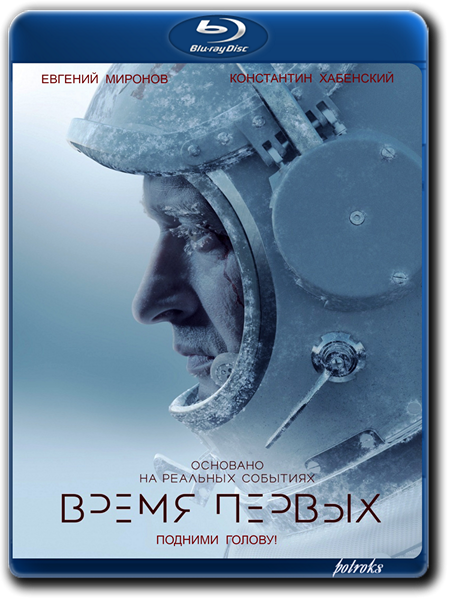 Время первых (2017) BDRip 1080p от HELLYWOOD | GER Transfer | Лицензия
