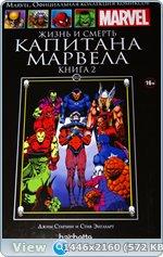 Marvel Официальная коллекция комиксов №102 -  Жизнь и смерть Капитана Марвела