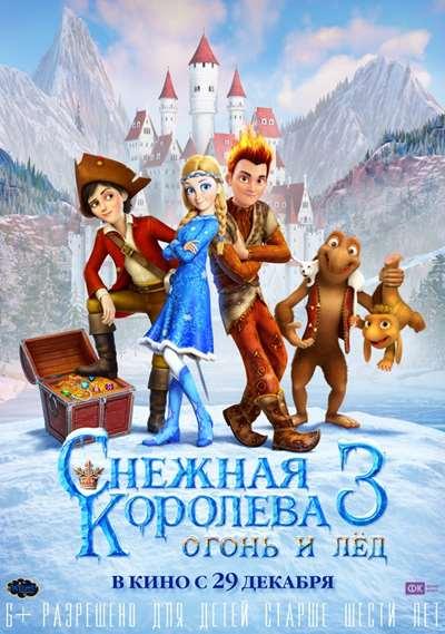 Снежная королева 3. Огонь и лед (2016) BDRip