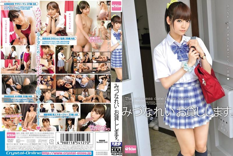 Rei MIZUNA - Ill Lend You Rei Mizuna. [EKDV-127] (Crystal Eizou) [cen] [2010 г.,Big Tits,Blowjob,Fetish, DVDRip]