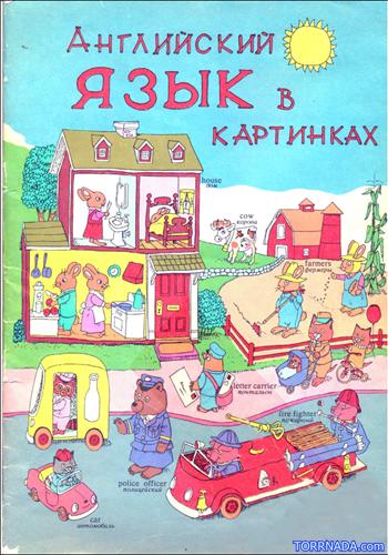 изучение английского языка в картинках н зенченко