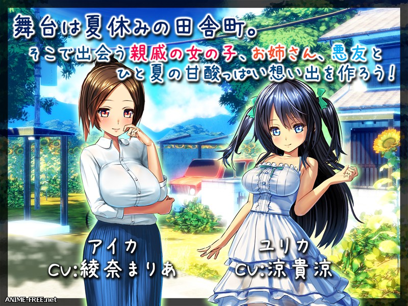 My Erotic Summer Vacation ~Memories of a Rural Summer~ [2017] [Cen] [SLG, 3D] [JAP] H-Game