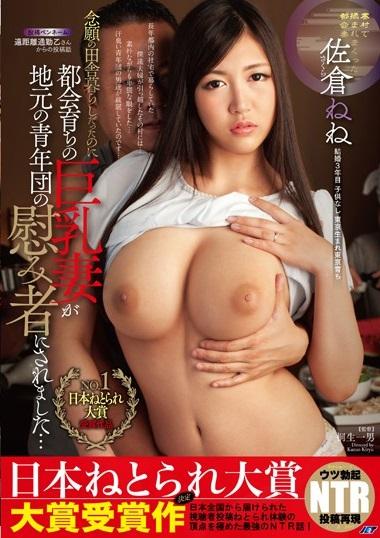 Sakura Nene - A Japan Cuckold Grand Prize Award Winning Video I Finally Got My Wish To Live In The Country But My City Slicker Big Tits Wife Got Fucked [NGOD-065] (JET Eizou) [cen] [2017 г., Big Tits, Married Woman, Drama, Cuckold, WEB-DL]