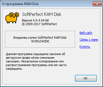 SoftPerfect RAM Disk 4.0.4 (2017) PC | Repack KpoJIUK