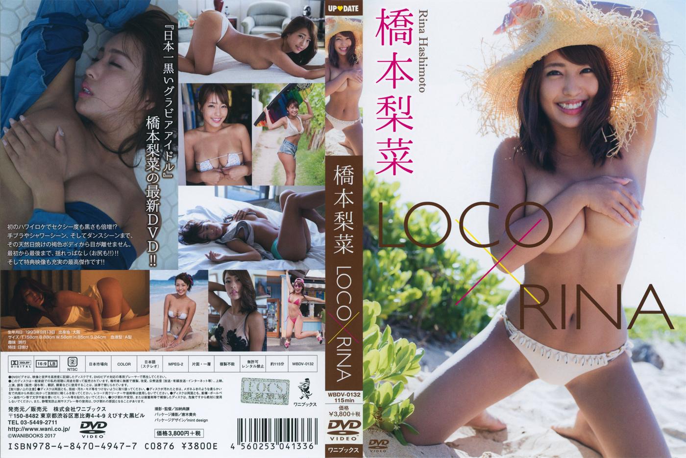 20171206.2154.3 WBDV-0132 (DVD) cover (JPOP.ru).jpg