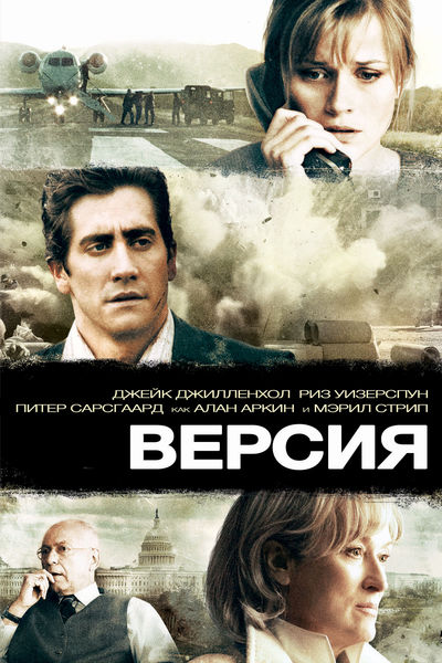 Версия / Rendition (2007) WEB-DL 1080p | P | Open Matte