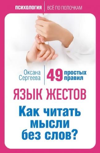 Оксана Сергеева - Язык жестов. Как читать мысли без слов? 49 простых правил (2008) FB2