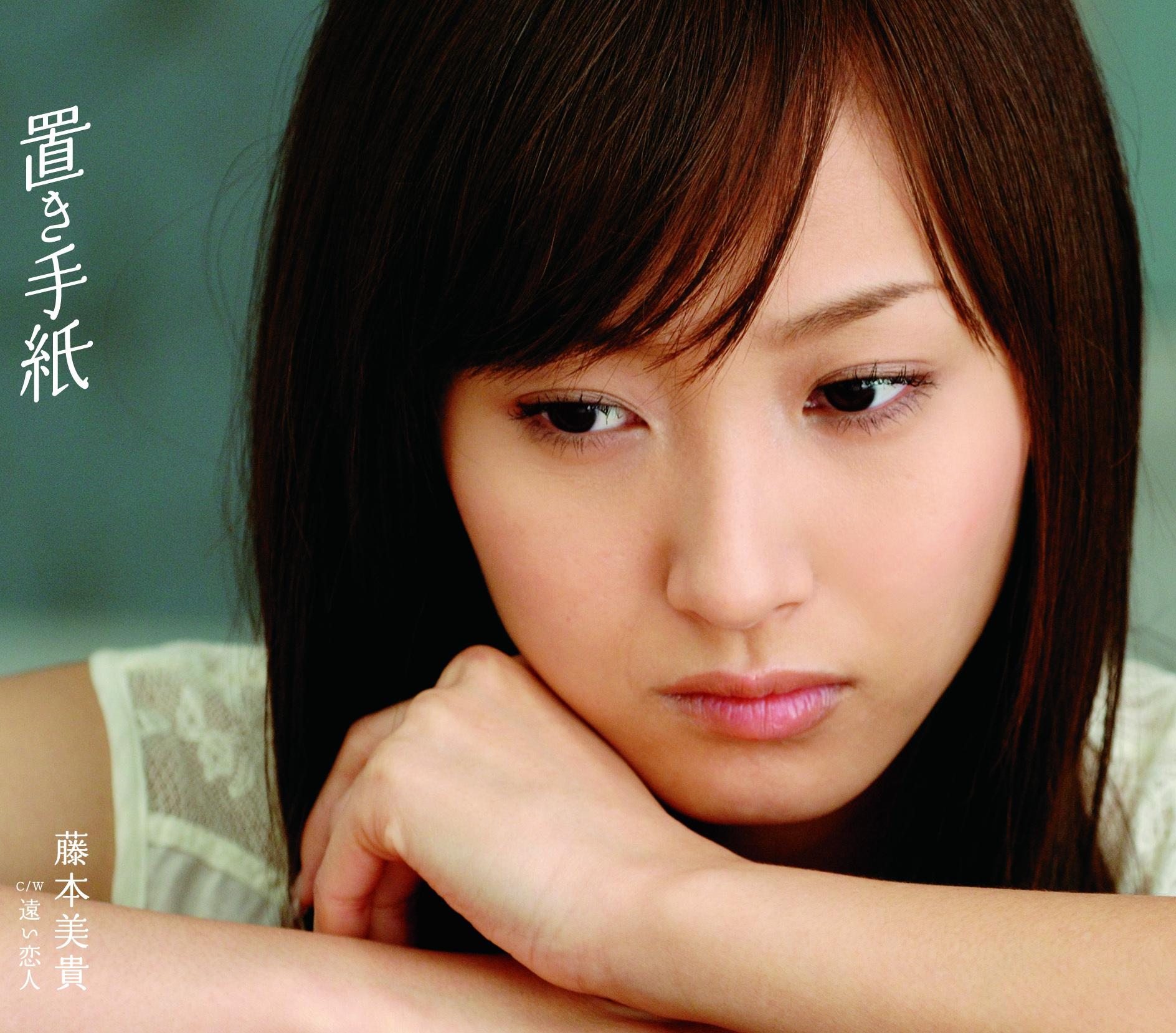 20171217.1035.07 Miki Fujimoto - Okitegami (FLAC) cover 1.jpg