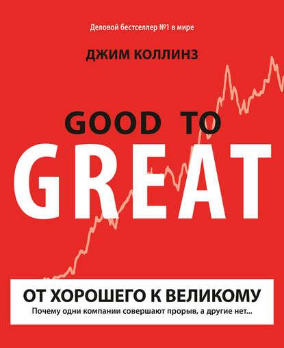 Джим Коллинз - От хорошего к великому (2008) MP3