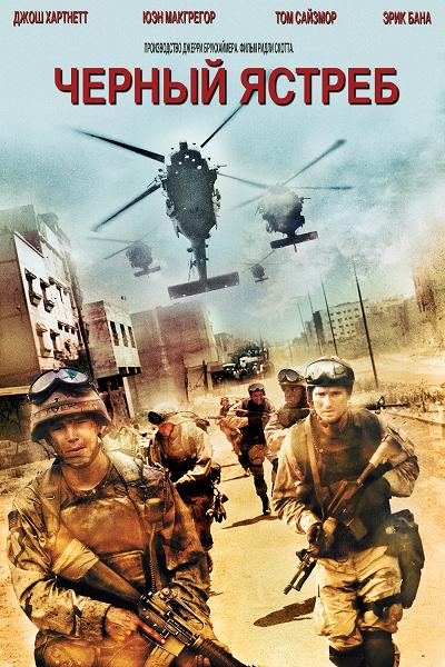 Чёрный ястреб / Black Hawk Down (2001) Blu-Ray EUR 2160p | HDR, Extended