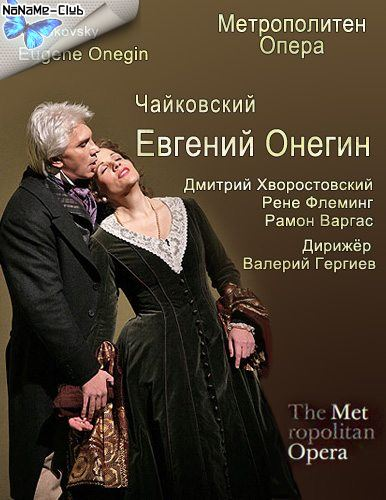 Пётр Чайковский - Евгений Онегин / Piotr Tchaikovski - Eugene Oneguine (2007) BDRip [H.264/720p] (Metropolitan Opera)