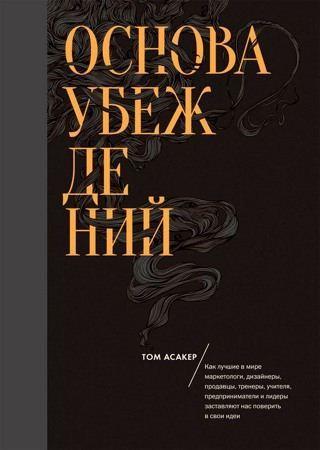 Том Асакер - Основа убеждений (2014) FB2, RTF