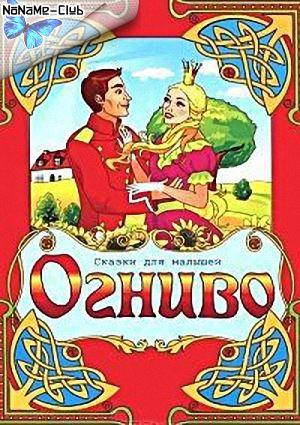 Сказки с оркестром (Ганс Христиан Андерсен - Огниво) (2010) TVRip