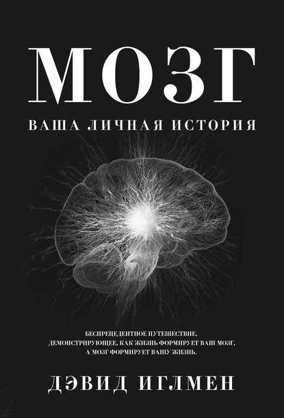 Дэвид Иглмен - Мозг: Ваша личная история (2016) PDF