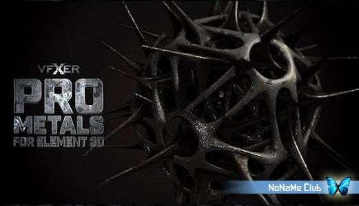 3D материалы - VFXER Element 3D Materials Bundle [EMF, PNG]