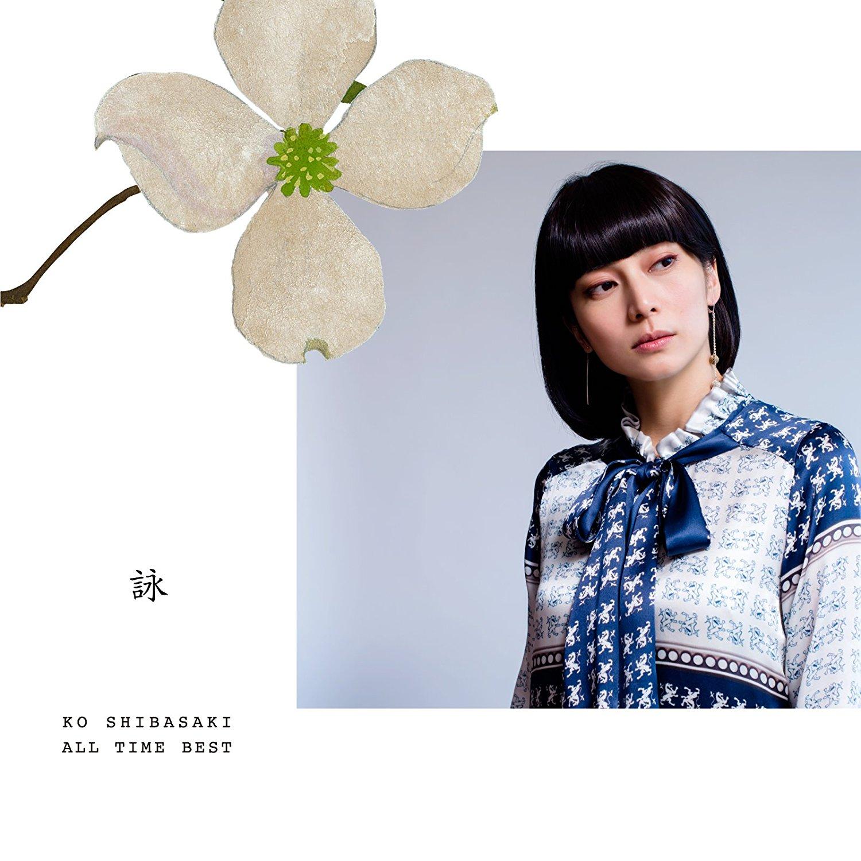 20171229.1319.1 Kou Shibasaki - All Time Best Ei (FLAC) cover.jpg