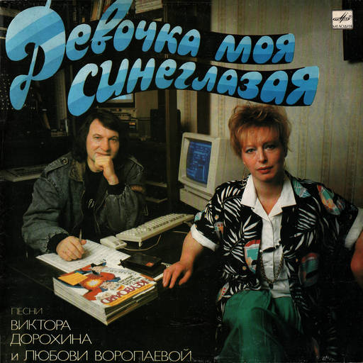 VA - Песни Виктора Дорохина и Любови Воропаевой - Девочка Моя Синеглазая (1989) [DSD2.0|5,64MHz/1bit|image+.cue|Vinyl-Rip] <Pop, Dance>