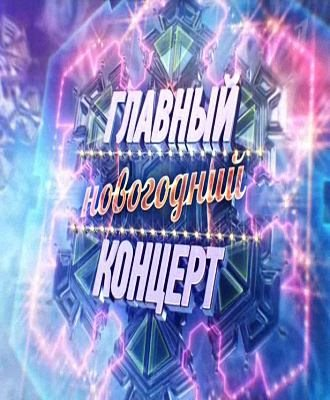 Главный новогодний концерт (2017.12.31) HDTV [H.264/1080i]