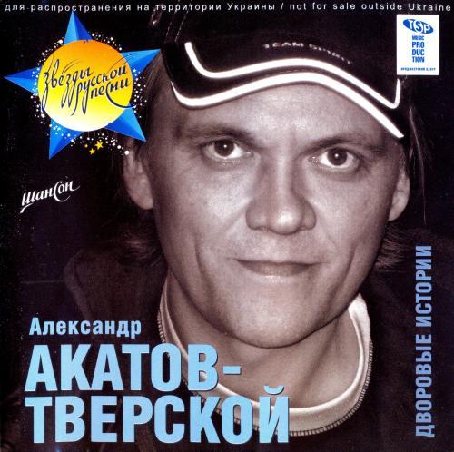 Александр Акатов-Тверской  - Дворовые истории (2007) [FLAC Lossless image + .cue]<Шансон, Авторская песня>