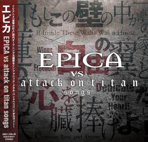 Epica - Epica Vs Attack On Titan Songs (2017) EP, Japanese Edition [FLAC|Lossless|image + .cue] <Symphonic Power Metal>