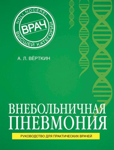 А.Л.Верткин - Внебольничная пневмония. Руководство для практических врачей (2016) PDF
