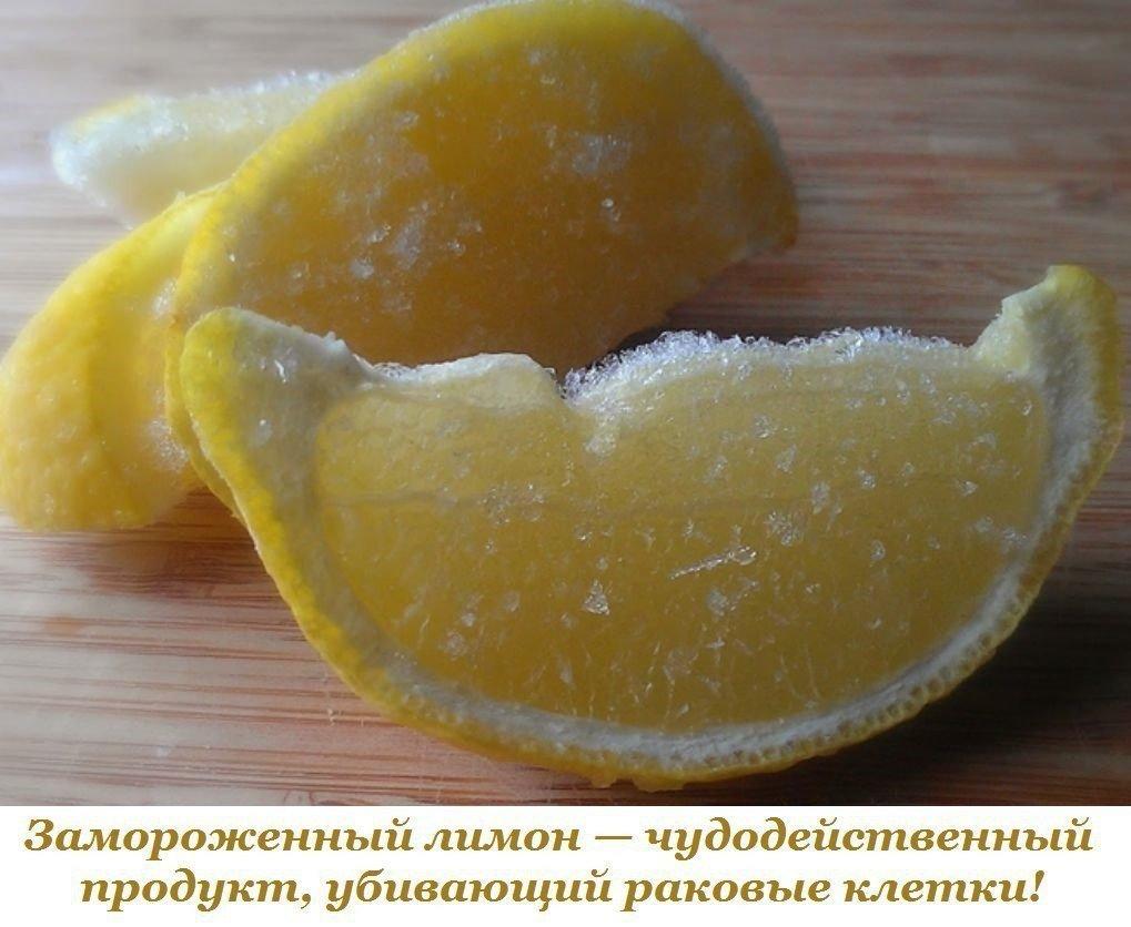 Замороженный лимон — чудодейственный продукт, убивающий раковые клетки!