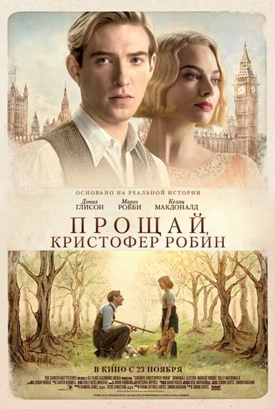 Прощай, Кристофер Робин / Goodbye Christopher Robin (2017) BDRip