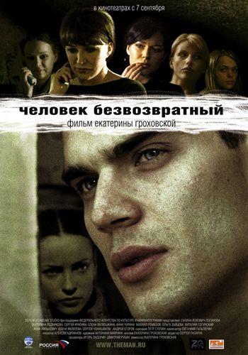 Человек безвозвратный (2006) DVDRip