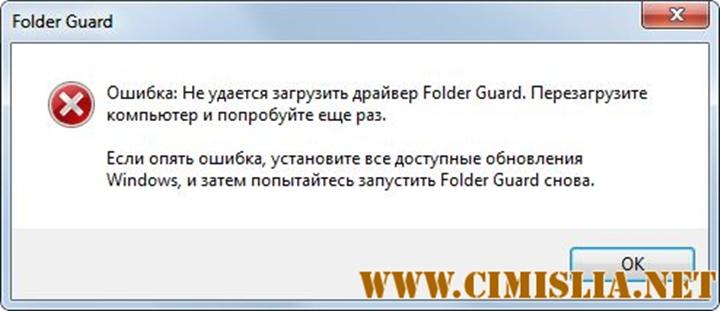 Folder Guard Pro 18.1.0.2425 [Multi/Ru]