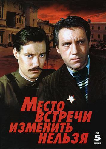 Место встречи изменить нельзя (1979) HDTV 1080i