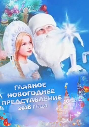 Главное новогоднее представление 2018 года (2018) DVB от GeneralFilm