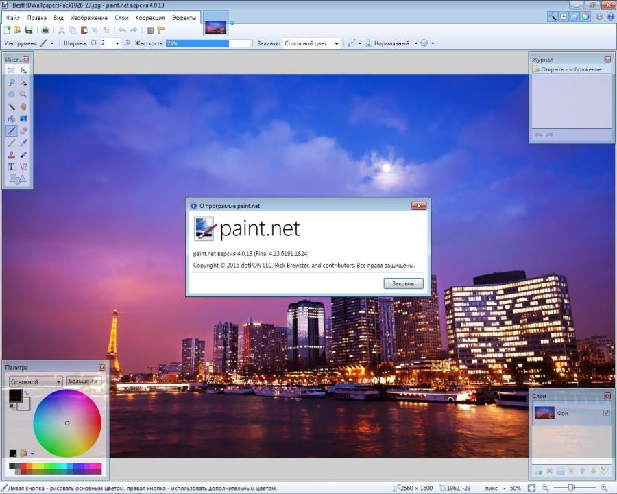 Paint.NET 4.0.20 Final (2018) РС